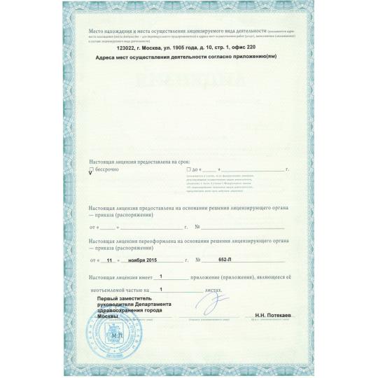 http://nvstom.ru/wp-content/uploads/2015/12/Scan1.jpg-540x540-1473930128.png