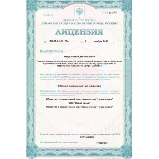 http://nvstom.ru/wp-content/uploads/2015/12/Scan2.jpg-540x540-1473929989.png