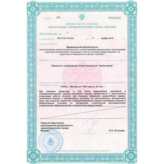 http://nvstom.ru/wp-content/uploads/2015/12/Scan3.jpg-540x540-1473930059.png